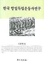 한국 항일 독립운동사 연구