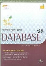 (새롭게 시작하는)Database 입문 : 데이타베이스 기초부터 활용까지
