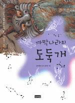 까막나라의 도둑개 - 세계의 어린이가 함께 읽는 우리 별자리 이야기 2