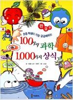100가지 과학 1000가지 상식