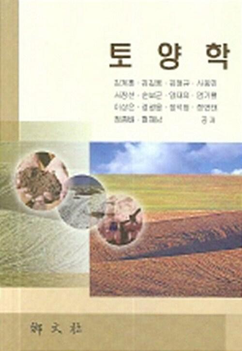 토양학 (김계훈 외)