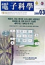 전자과학 2006.3