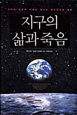 지구의 삶과 죽음