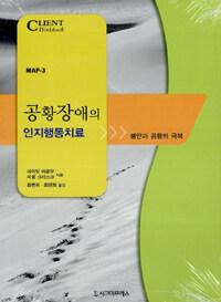 공황장애의 인지행동치료 : 불안과 공황의 극복 (MAP-3) - 제3판