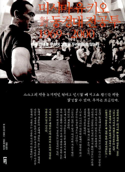 미시마 유키오 對 동경대 전공투 1969-2000 : 연대를 구하여 고립을 두려워하지 않는다