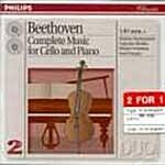 베토벤 : 첼로와 피아노를 위한 작품 전곡