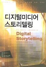 디지털 미디어 스토리텔링