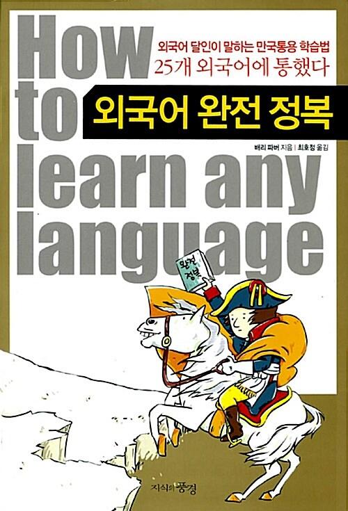 외국어 완전 정복