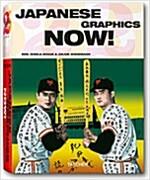 Japanese Graphics Now! (Hardcover, 25, Anniversary)