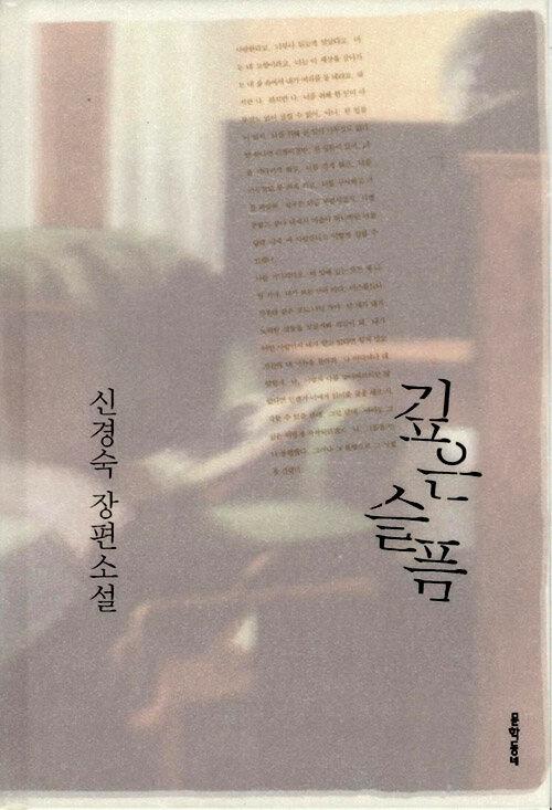 깊은 슬픔 : 신경숙 장편소설 개정판