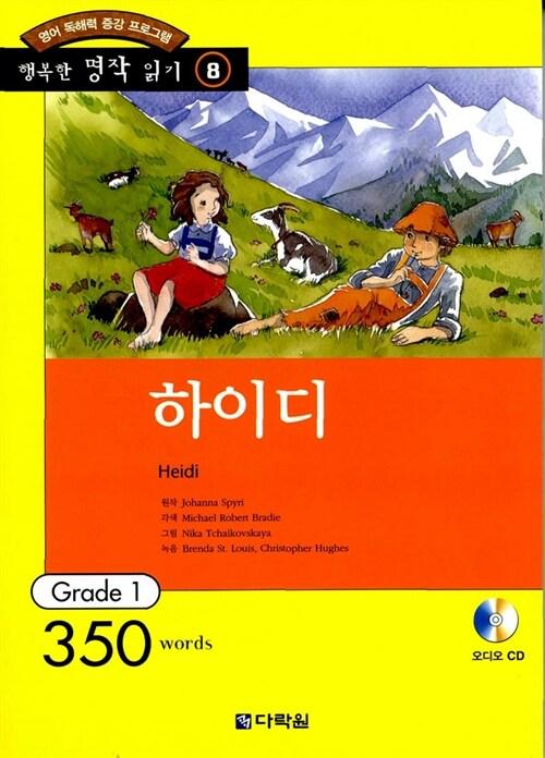 하이디 (책 + CD 1장)