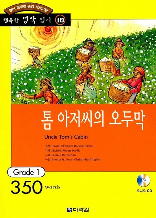 톰아저씨의 오두막 (책 + CD 1장)
