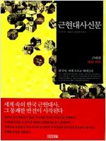 근현대사신문 : 근대편 1876-1945