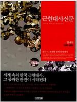 근현대사신문 : 현대편 1945-2003