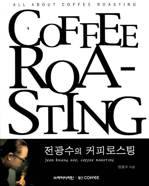 전광수의 커피 로스팅
