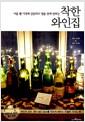[중고] 착한 와인집