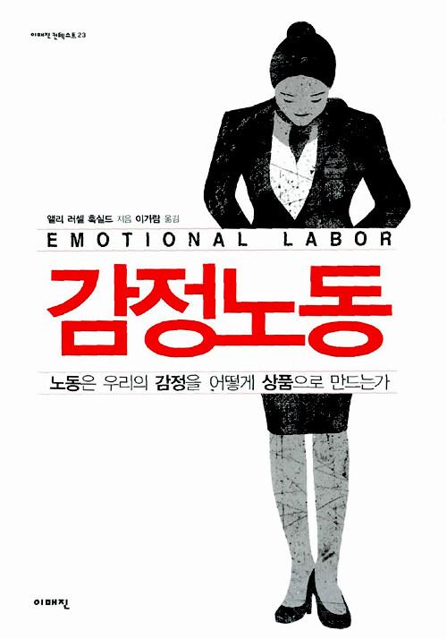 감정노동 : 노동은 우리의 감정을 어떻게 상품으로 만드는가