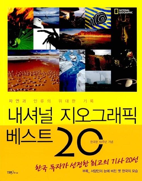 [중고] 내셔널 지오그래픽 베스트 20