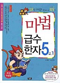 마법 급수한자 세트 - 전9권