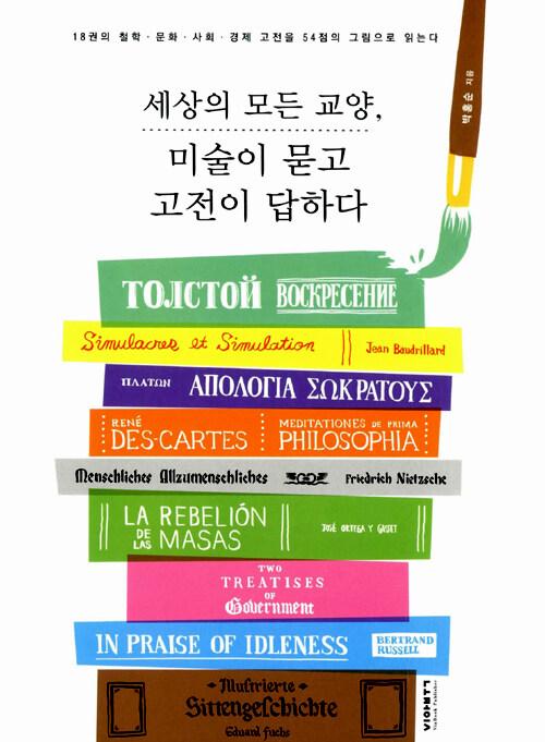 세상의 모든 교양, 미술이 묻고 고전이 답하다 : 18권의 철학ㆍ문화ㆍ사회ㆍ경제 고전을 54점의 그림으로 읽는다