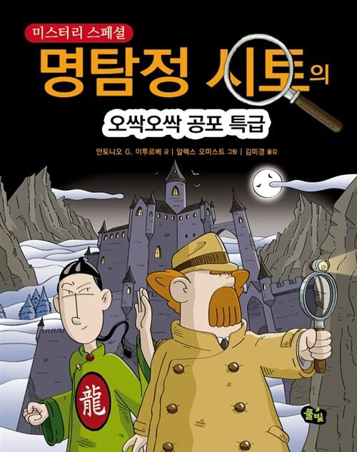 10. 명탐정 시토의 오싹오싹 공포특급