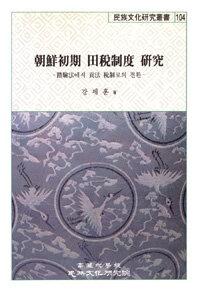 朝鮮初期 田稅制度 硏究 : 踏驗法에서 貢法 稅制로의 전환