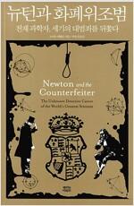 [중고] 뉴턴과 화폐위조범
