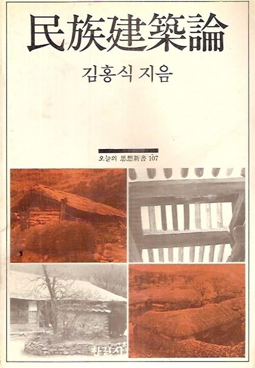 민족건축론