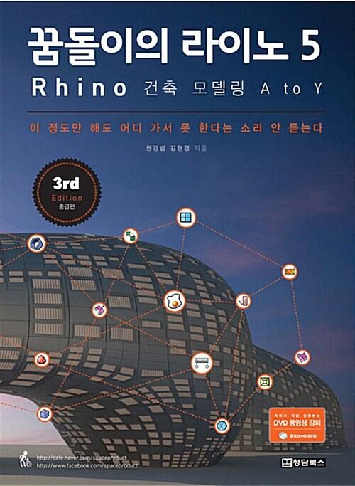 꿈돌이의 라이노 5 : Rhino 건축 모델링 A to Y