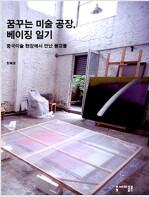 꿈꾸는 미술 공장, 베이징 일기
