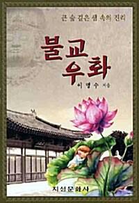 불교 우화
