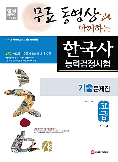 무료 동영상과 함께하는 한국사 능력 검정시험 기출문제집 고급 (1.2급)