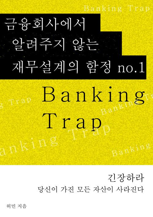 금융회사에서 알려주지 않는 재무설계의 함정 NO1