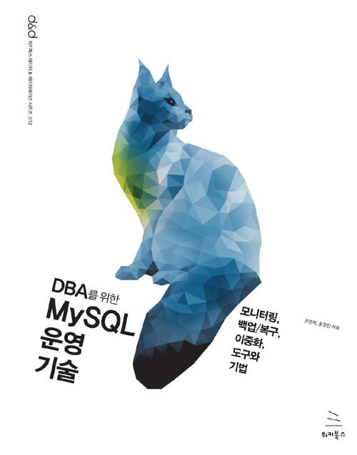 (DBA를 위한) MySQL 운영 기술 : 모니터링, 백업/복구, 이중화, 도구와 기법