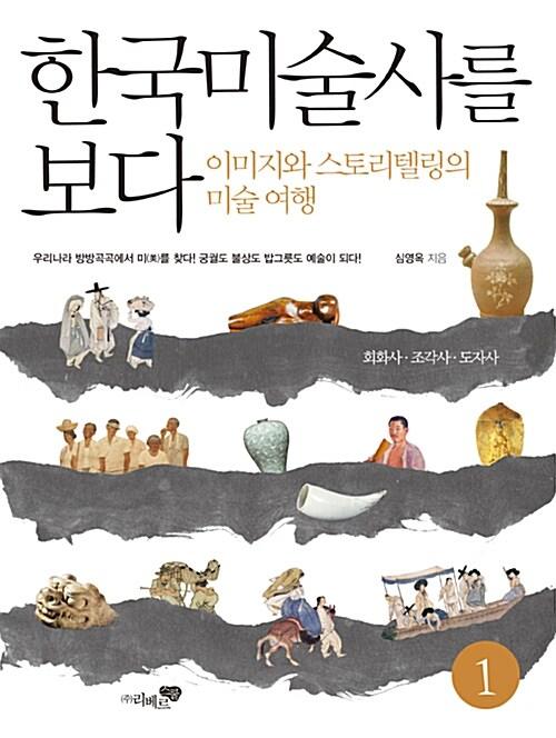 한국미술사를 보다 1 : 회화사.조각사.도자사