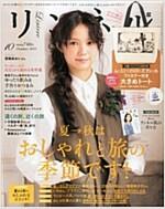 リンネル 2015年 10月號 (雜誌, 月刊)