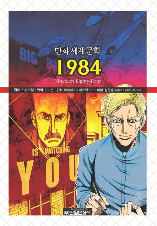 만화세계문학 : 1984