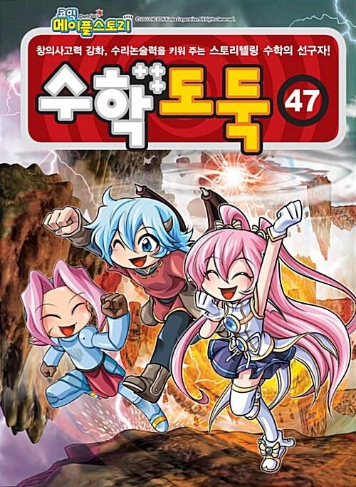 코믹 메이플 스토리 수학도둑 1~47 세트 - 전47권