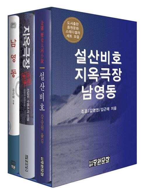 설산비호 + 지옥극장 + 남영동 세트 - 전3권