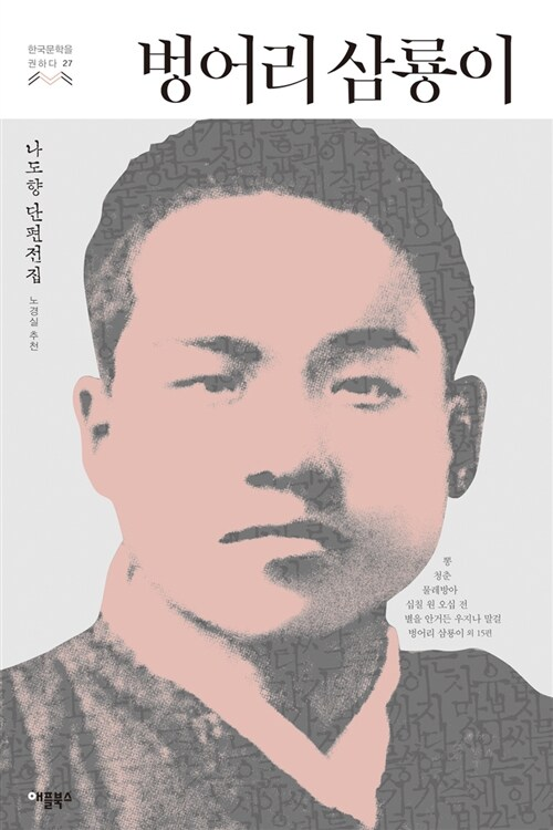 벙어리 삼룡이 : 나도향 단편전집