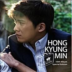 홍경민 10집 - Special Edition