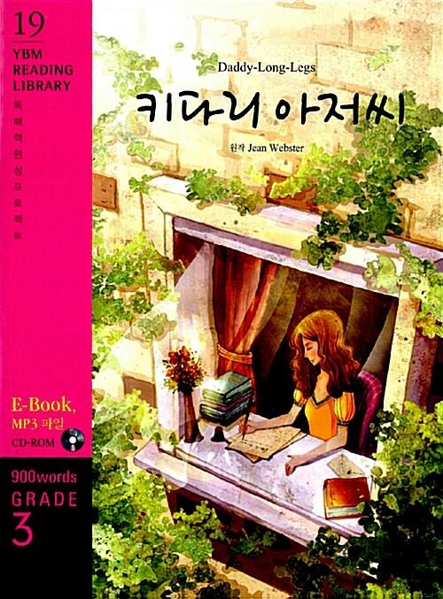 Daddy-Long-Legs 키다리 아저씨 (교재 + CD 1장)
