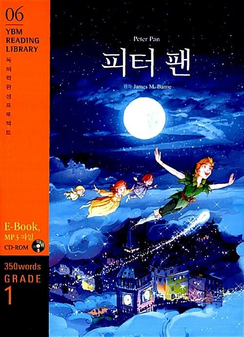 Peter Pan 피터 팬 (교재 + CD 1장)