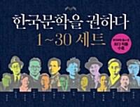 한국문학을 권하다 1~30권 세트 - 전30권