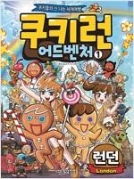 쿠키런 어드벤처 1~10 세트 - 전10권