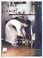Come home! 41 (大型本)