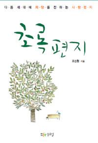초록편지 : 다음 세대에 희망을 전하는 사랑편지