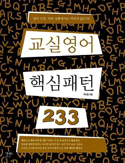 교실 영어 핵심 패턴233