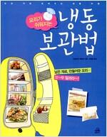 [중고] 요리가 쉬워지는 냉동 보관법