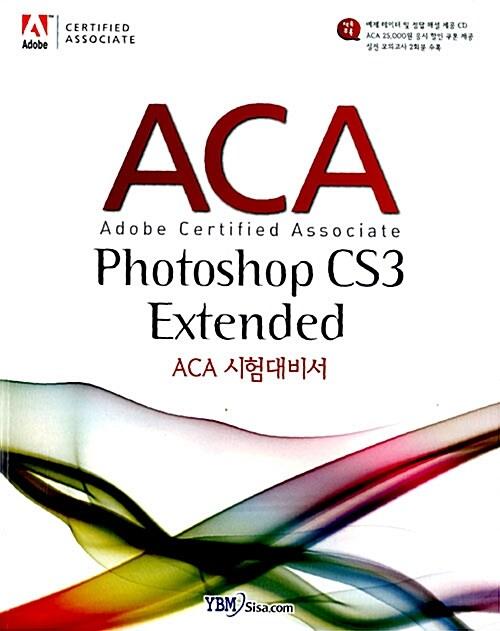 신 족보공개 ACA Photoshop CS3 Extended